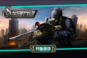 Screenshot of CS Global operations