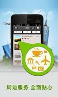 Screenshot of 玩伴-旅游•旅行计划•自助游•导游