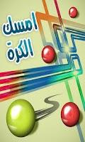 Screenshot of أمسك الكرة