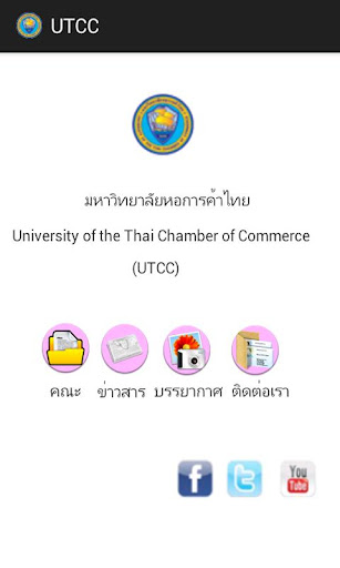 UTCC มหาวิทยาลัยหอการค้าไทย