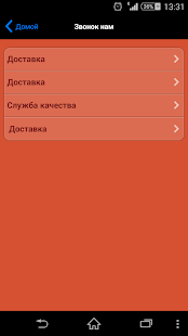 Япоша роллов - screenshot