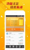 Screenshot of MyMoney(随手记)