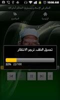 Screenshot of النظام السياسى فى الإسلام