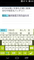 Screenshot of ATOK お試し版