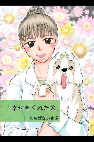 幸せをくれた犬