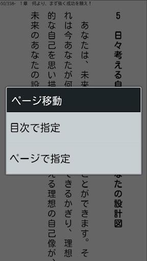 【免費書籍App】マーフィー 成功者の50のルール-APP點子