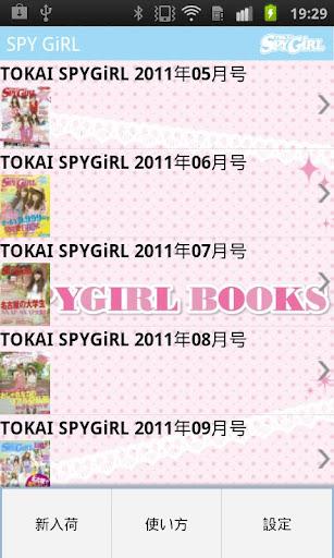 SPYGIRL BOOK