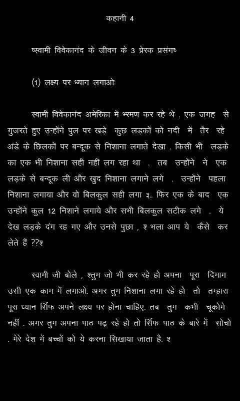 information about swami vivekananda in hindi