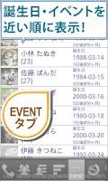 Screenshot of 電話帳K NEXT