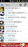 Screenshot of 트위터 인맥만들기 Withme.Twitt