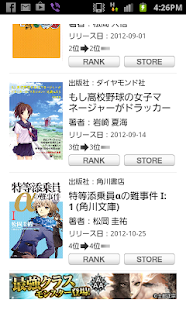 Kindle電子書籍ランキング for SmartPhone - screenshot