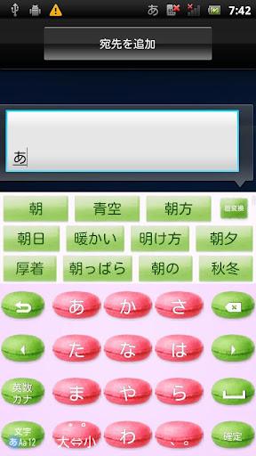 キーボードかわいいパンダ - Google Play の Android アプリ