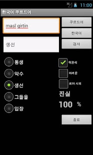 Korean Kurdish Dictionary - screenshot