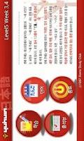 Screenshot of [완성]일본어닷컴 초급 레벨5-2