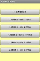 Screenshot of 樂透發財解夢指南