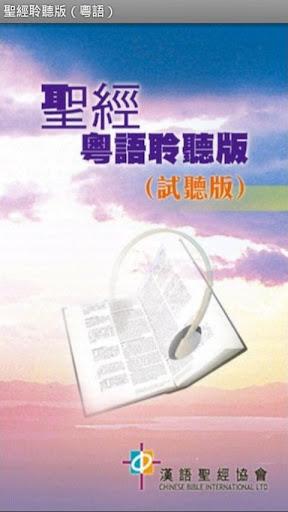 聖經.粵語聆聽版.試聽版