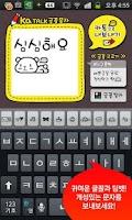 Screenshot of 카톡글꼴_Rix구름빵