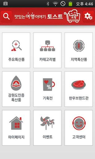 토스트특산품 - 강원도특산품 소개 및 판매