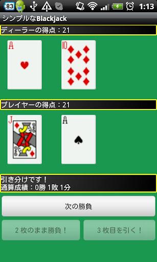 Simple-Blackjack