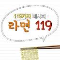 라면119 icon