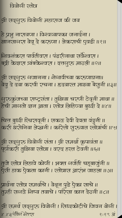essay in marathi language on my mother