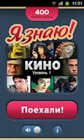 Screenshot of Угадай Кино, Фильм, Актёра