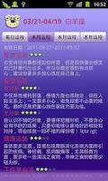 Screenshot of 免费星座运程