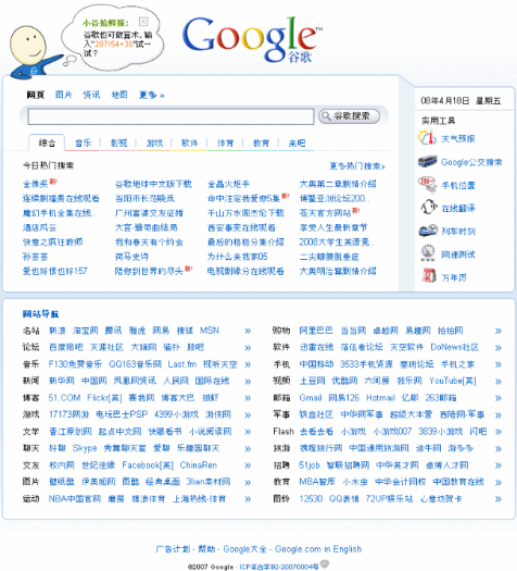 google_china_nueva_home