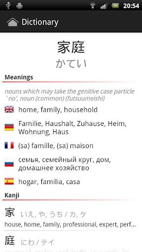 Makimono 辞書