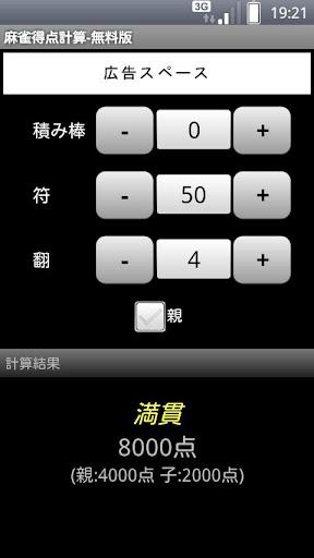 玩免費娛樂APP|下載麻雀得点計算 - 無料版 app不用錢|硬是要APP