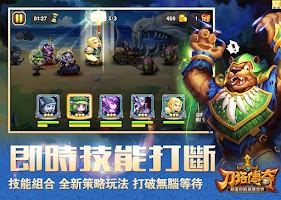 Screenshot of 刀塔傳奇
