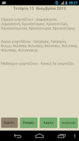 Screenshot of Eortologio Εορτολόγιο κ αργίες