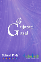Screenshot of Gujarati Gazal Gujarati Pride