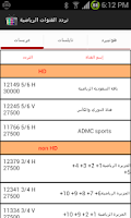 Screenshot of تردد القنوات الرياضية