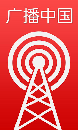 广播中国 China RADIO Listen live