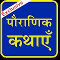 1000+ Hindi Stories APK for Bluestacks