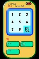 Screenshot of 小学三年生漢字読み練習