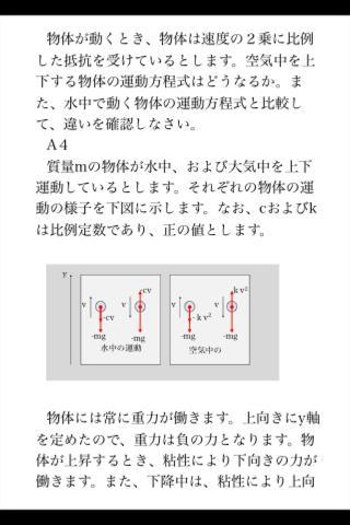 力学入門(Vol.2)