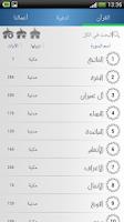 Screenshot of خالد الجليل - قرآن أدعية