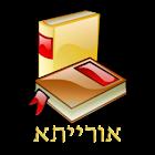 Orayta Jewish books icon