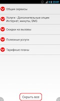 Screenshot of МТС RU USSD