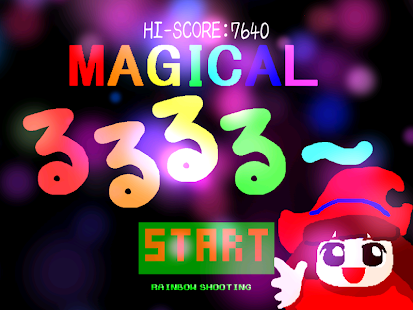 MAGICALるるるる~ - screenshot