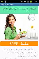 Screenshot of افضل طرق زيادة الوزن