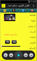 Screenshot of القرآن الكريم - صالح الصاهود