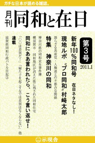 月刊「同和と在日」 2011年1月 示現舎 電子雑誌