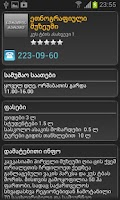 Screenshot of Tbilisi Guide
