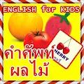 App ท่องคำศัพท์ภาษาอังกฤษ ผลไม้ APK for Kindle