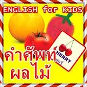 Download Full ท่องคำศัพท์ภาษาอังกฤษ ผลไม้ 18.0 APK