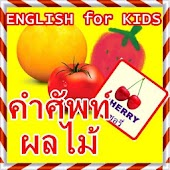 Download ท่องคำศัพท์ภาษาอังกฤษ ผลไม้ APK for Android Kitkat