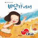 [대교동화]바닷가에서 icon
